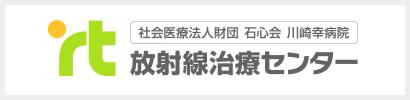 社会医療法人財団 石心会 川崎幸病院 放射線治療センター