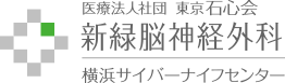 社会医療法人財団 東京石心会 新緑脳神経外科 横浜サイバーナイフセンター