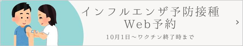 インフルエンザWeb予約