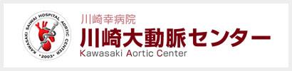 川崎大動脈センターは大動脈瘤・大動脈解離専門の医療センター