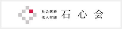 社会医療法人財団 石心会